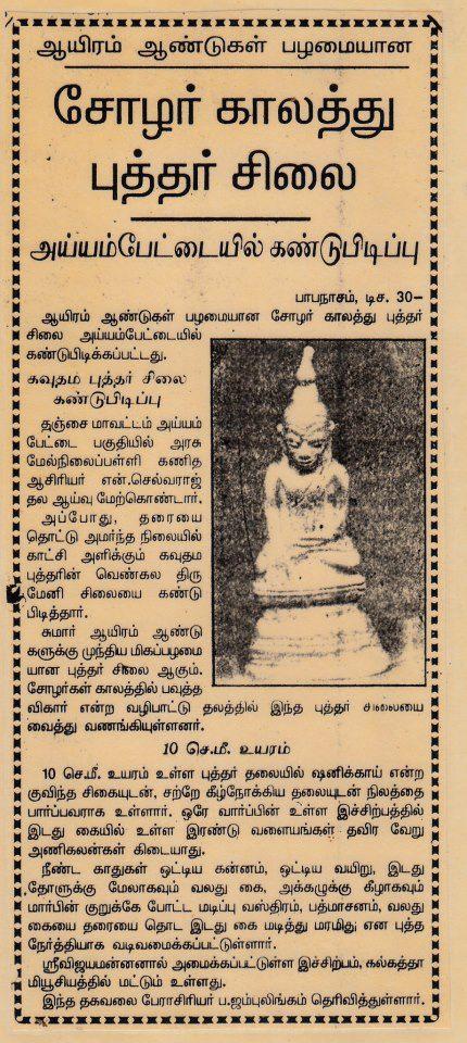 சோழர் காலத்து புத்தர் சிலை அய்யம்பேட்டையில் கண்டுபிடிப்பு