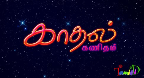 Tamil marriage in for name matching Tamil Marriage